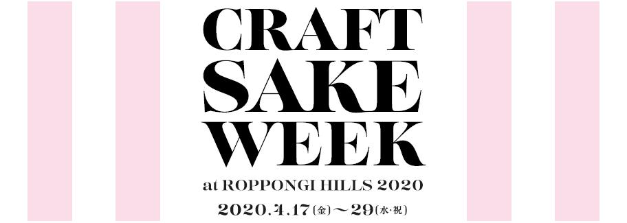 CRAFT SAKE WEEK at ROPPONGI HILLS 2020開催決定!