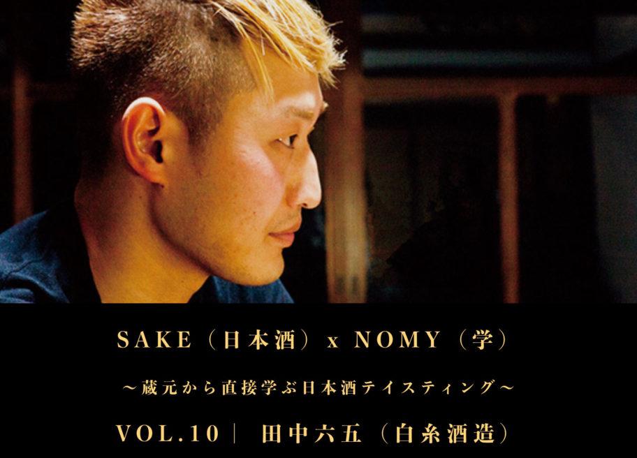 【限定50名】SAKE(日本酒)x NOMY(学) VOL.10|田中六五(白糸酒造)