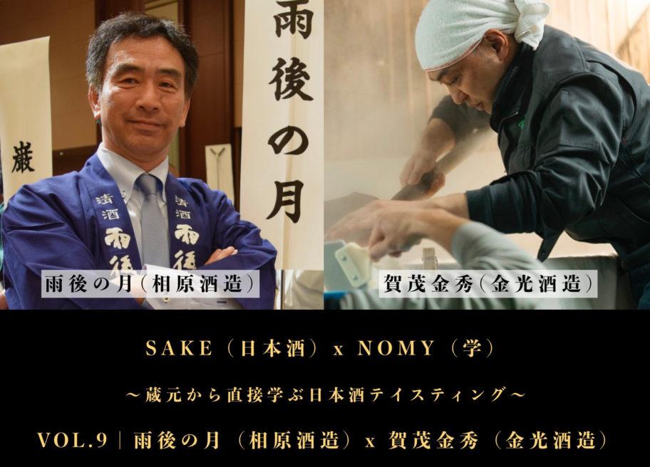 SAKE(日本酒)x NOMY(学) VOL.9|雨後の月(相原酒造)x 賀茂金秀(金光酒造)
