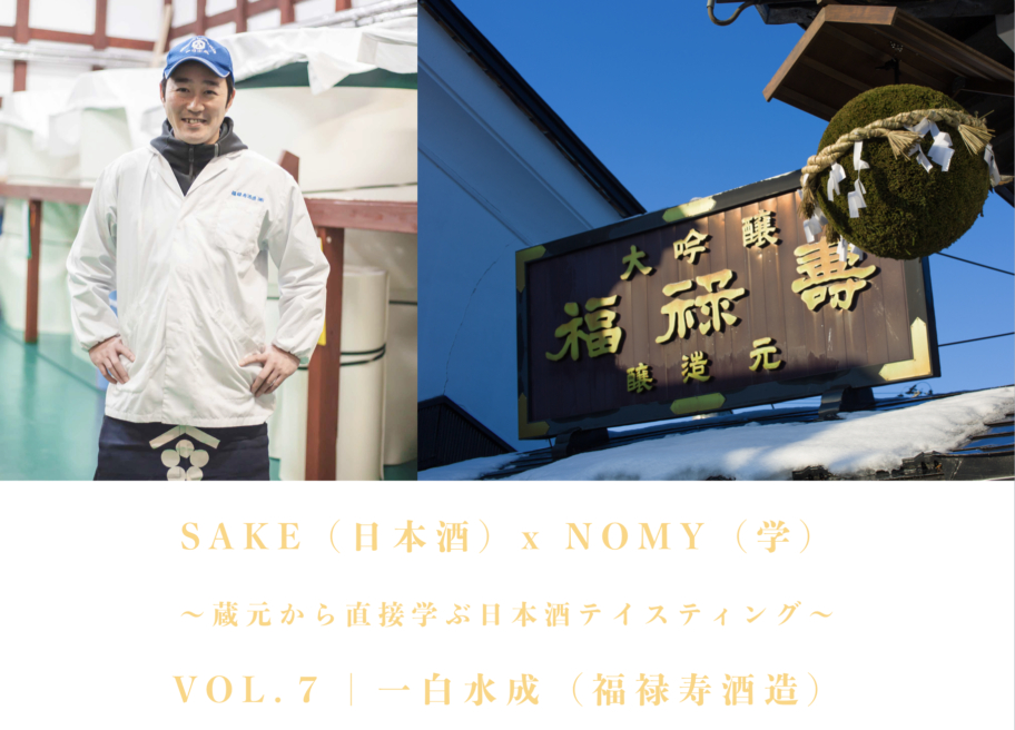 株式会社 JAPAN CRAFT SAKE COMPANY