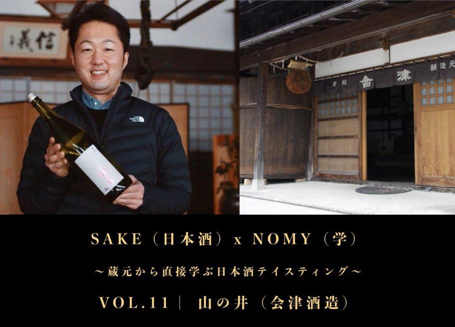 SAKE(日本酒)x NOMY(学) VOL.11|山の井(会津酒造)