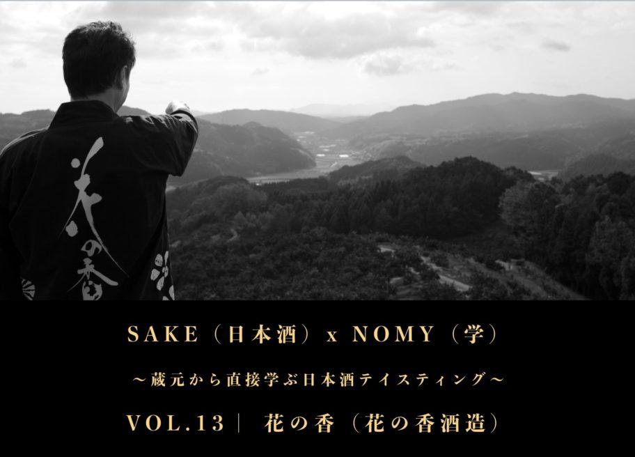 SAKE(日本酒)x NOMY(学) VOL.13|花の香(花の香酒造)